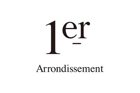 1er Arrondissement(プルミエ アロンディスモン)
